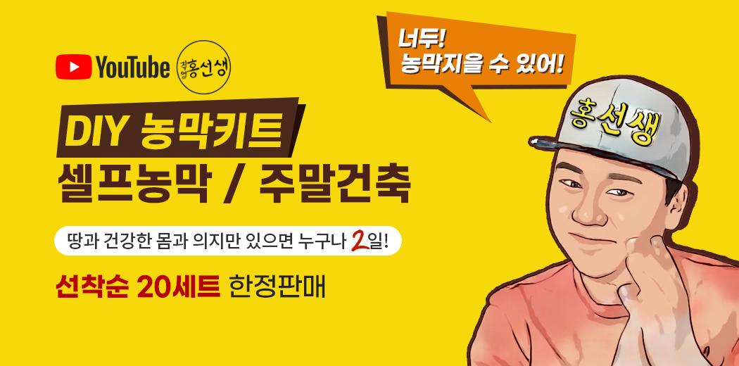 홍선생 셀프 농막