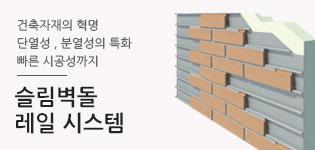 슬림벽돌 레일
